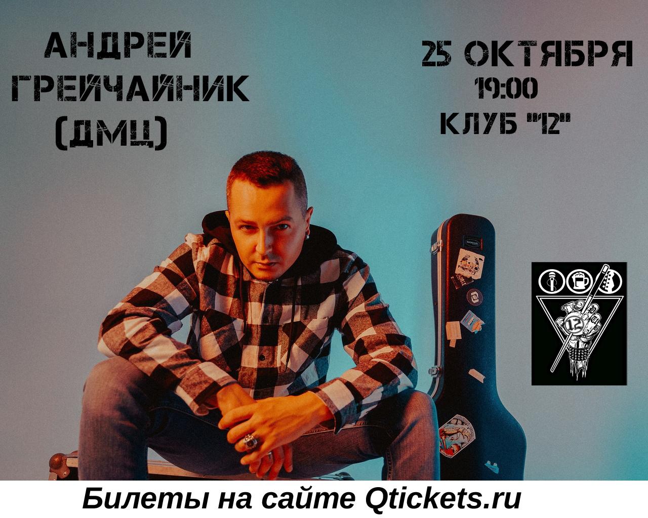 Афиша Воронеж Андрей Грейчайник / Воронеж / 25 октября