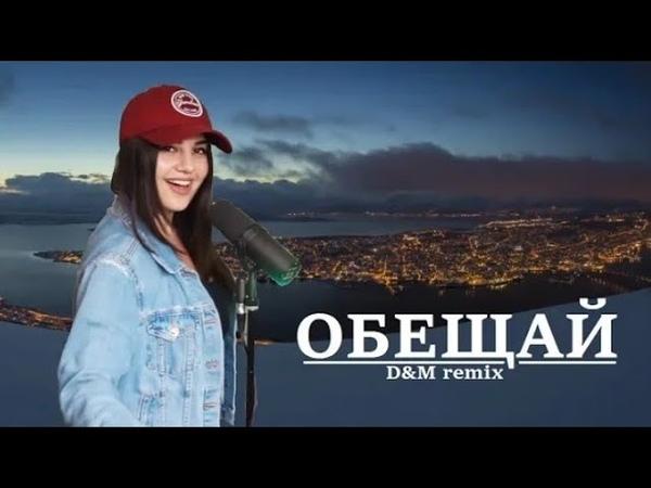 D M Обещай ремикс ft Anivar Ани Варданян