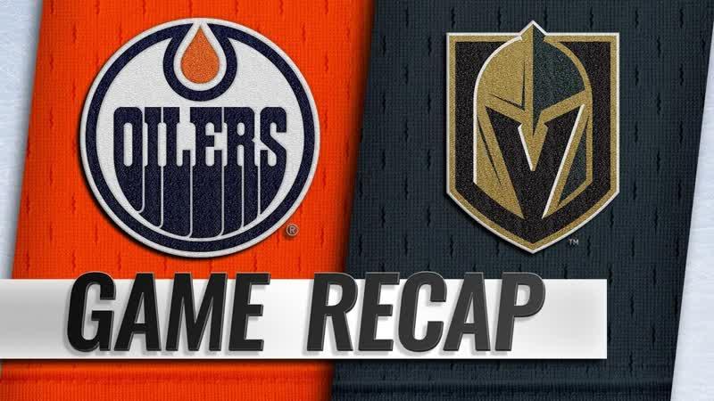 НХЛ - регулярный чемпионат. «Вегас Голден Найтс» - «Эдмонтон Ойлерз» - 3:1 (1:0, 1:1, 1:0)
