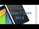 Обзор Nexus 7 2gen (2013) от GeekStarter