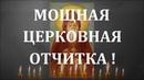 Сильная молитва ПРЕПОДОБНОМУ АМВРОСИЮ ОПТИНСКОМУ. От порчи,сглаза и колдовства.