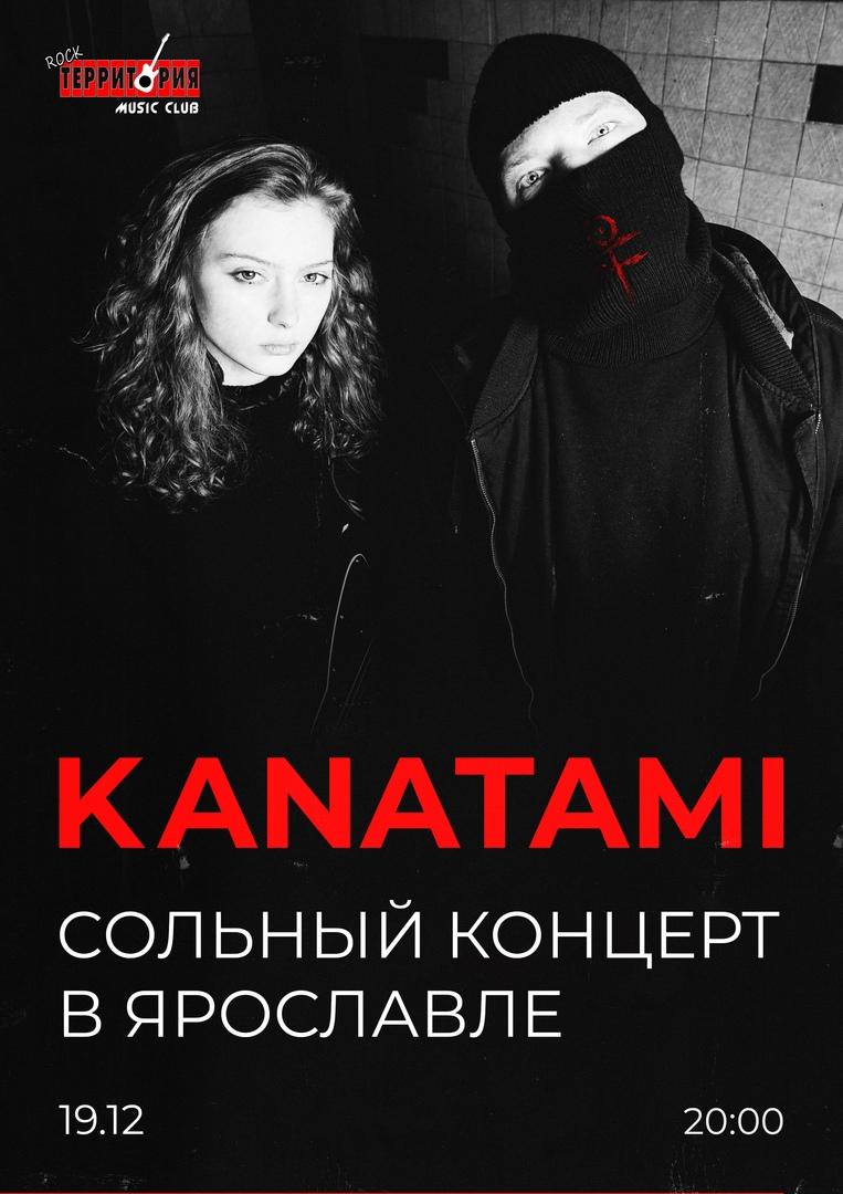 Афиша Ярославль KANATAMI / ЯРОСЛАВЛЬ / 19.12.2020