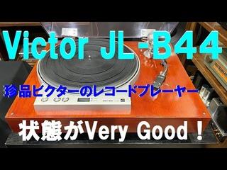 ビクターのアナログレコードプレーヤーでジャズを聴いた。Victor JL-B44