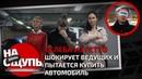 Шоу На ощупь Селеба из гетто шокирует ведущих и пытается купить автомобиль