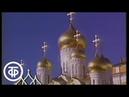 Храм св Веры Надежды Любови и матери их Софии на Миусском кладбище в Москве 1997