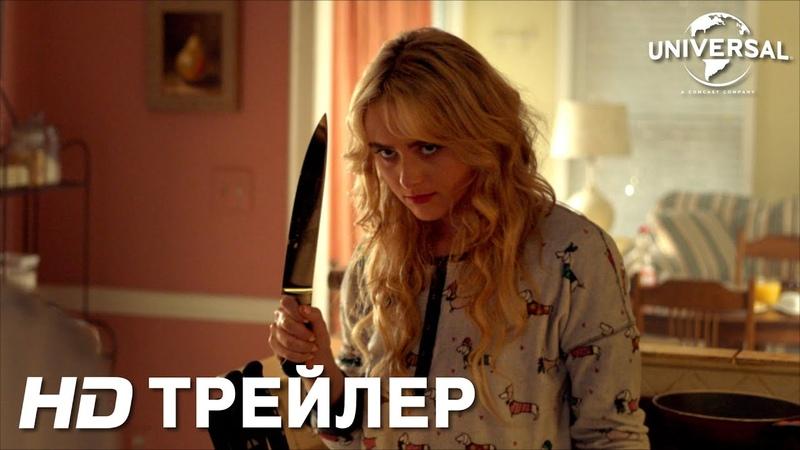 ДИЧЬ Трейлер 1 в кино с 3 декабря
