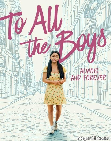Всем парням: С любовью... / To All the Boys: Always and Forever (2021/WEB-DL/WEB-DLRip)