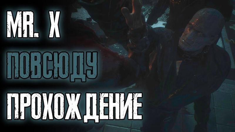 Mr X вместо всех врагов Resident Evil 2 Remake
