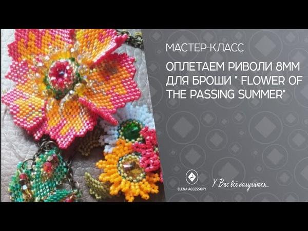 Оплетаем риволи 8 мм для броши Flower of the passing summer