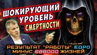 🔥ШОКИРУЮЩИЙ УРОВЕНЬ СМЕРТНОСТИ - ЭТО РЕЗУЛЬТАТ РАБОТЫ едИНОЙ РОССИИ. ДЕПУТАТ ПРАВДУ О МЕДИЦИНЕ. | ВФ