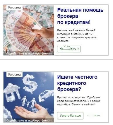 [Кейс] Яндекс.Директ для кредитных брокеров. Как получить в 3 раза больше заявок, изображение №9