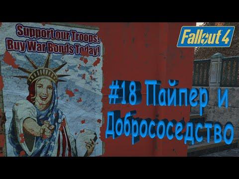 Fallout 4 Прохождение 18 Пайпер и Добрососедство