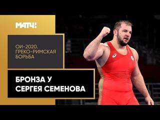 Бронза Сергея Семенова в греко-римской борьбе на Олимпиаде в Токио