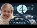Деревенский романс 4 серия Фильм Сериал Мелодрама