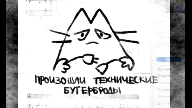 Несчастная Аннушка Измывательства над Чешской песней