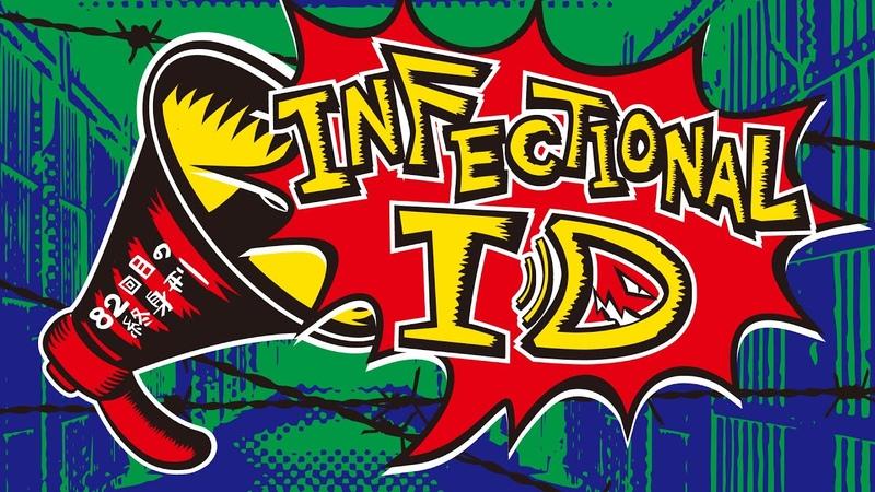82回目の終身刑 INFECTIONAL ID MUSIC VIDEO