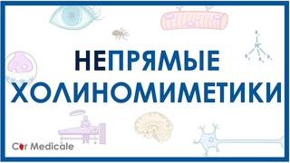 Непрямые холиномиметики - механизм действия, препараты, побочные эффекты, показания