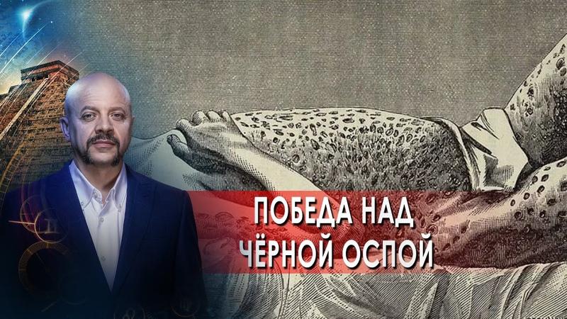 Победа над чёрной оспой Загадки человечества с Олегом Шишкиным 17 09 21