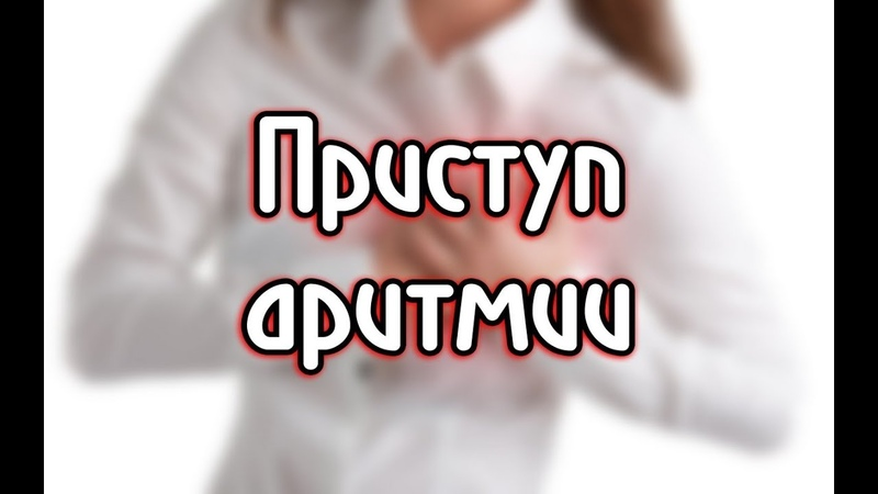 Приступ аритмии что делать как снять приступ
