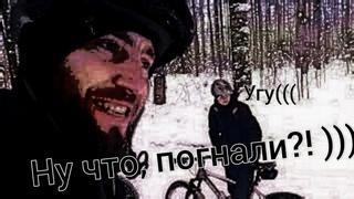 "fat bike vs mountain bike. Снежный off-road  по реке Коваши. Финальные точки над ""i"" в проходимости!"