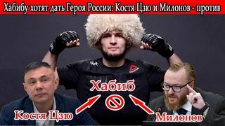 Хабибу хотят дать Героя России: Костя Цзю и Милонов - против...
