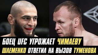 Боец UFC угрожает Хамзату Чимаева, Александр Шлеменко ответил на новый вызов Альберта Туменова