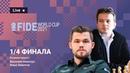 FIDE World Cup 2021 1/4 финала, 1-ый день 🎤 Комментирует ВАСИЛИЙ ИВАНЧУК ♟️ Lichess RU