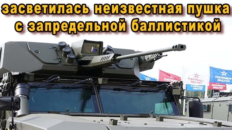 Сверх дальнобойная пушка пушка запредельной дальности стрельбы на новом модуле броневика Тайфун ВДВ