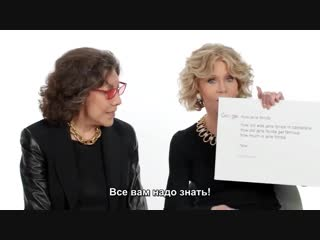 Jane Fonda  Lily Tomlin Answer the Webs Most Searched Questions