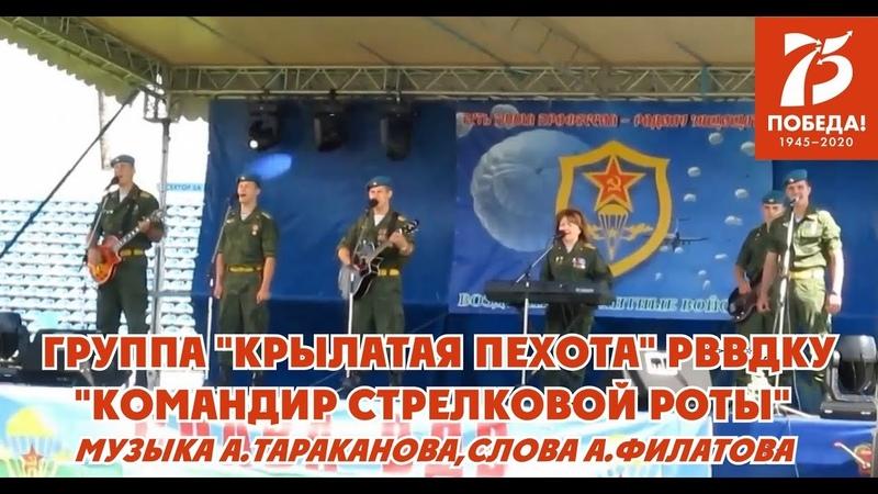 Командир стрелковой роты Группа Крылатая пехота РВВДКУ
