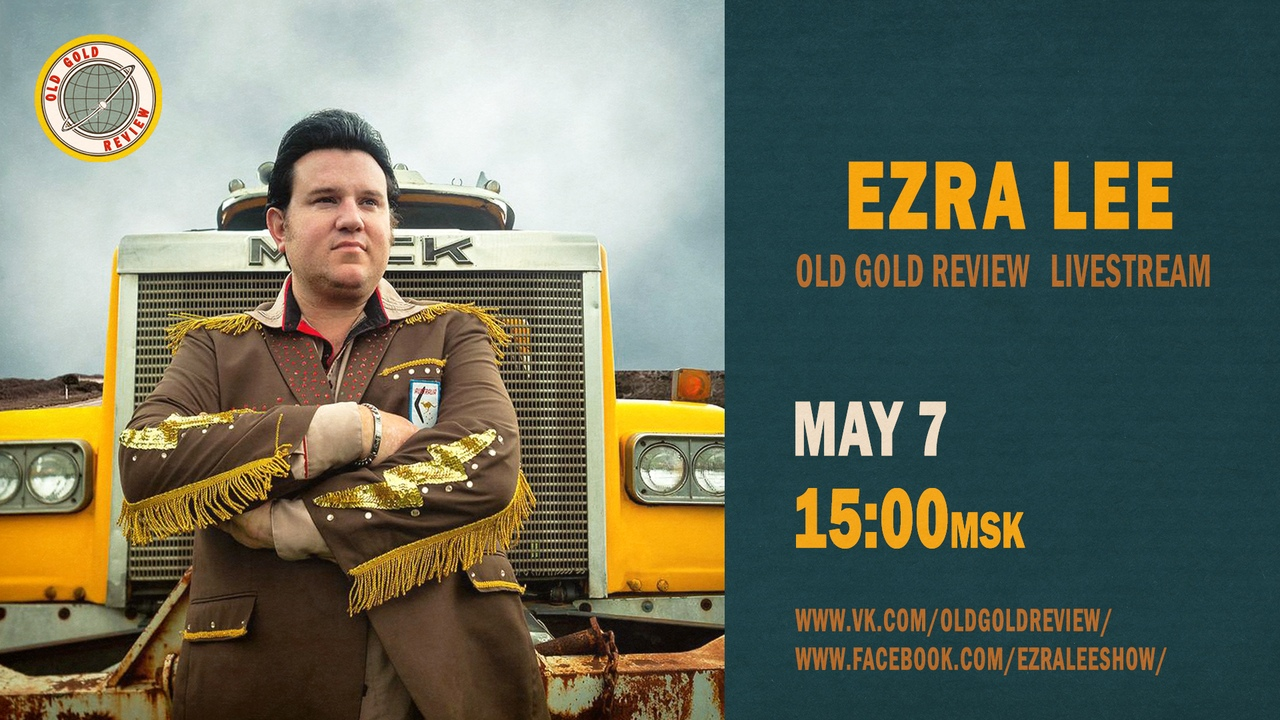 07.05 Old Gold Review представляет! Ezra Lee