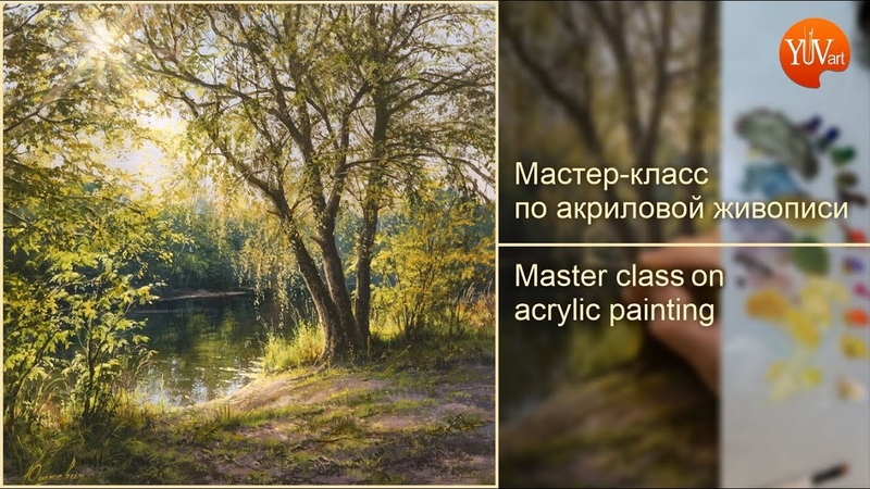 Мастер класс У реки холст акрил Юшкевич Виктор Master class At the river by Viktor Yushkevich