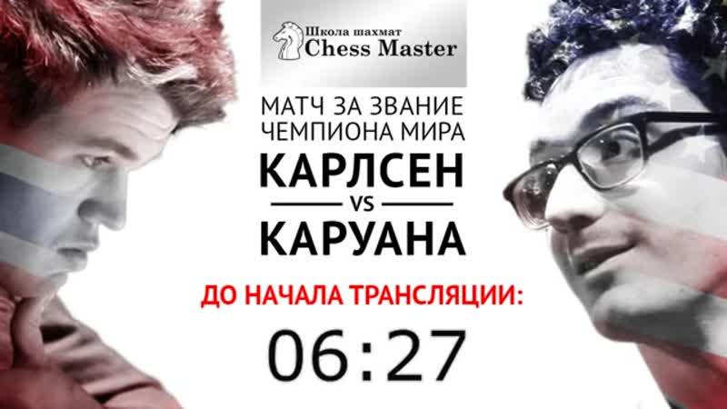 Магнус Карлсен - Фабиано Каруана: 7 Партия Матча. МГ Максим Чигаев, МФ Максим Омариев