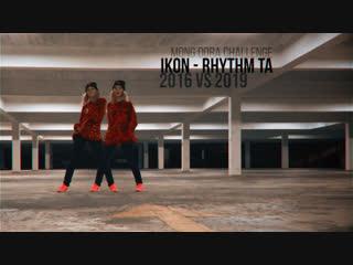 Mong Dora | Challenge - IKON - Rhythm Ta (2016 vs 2019)