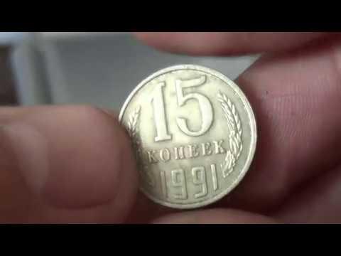15 копеек 1991 год м брак монеты отклонение в весе