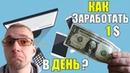 Работа в интернете для новичков 2016. Как заработать доллар в день? Матвей Панда