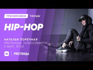 Наталья Поречная, Hip-hop