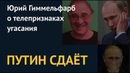 ПУТИН СДАЁТ: Юрий Гиммельфарб о признаках угасания