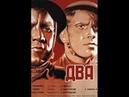 Два бойца 1943 фильм смотреть онлайн
