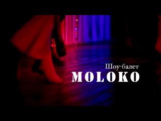 "Шоу-балет MOLOKO "" МОЛОЧНЫЕ НОЧИ """