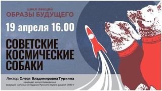 Советские космические собаки. Цикл лекций «Образы будущего».