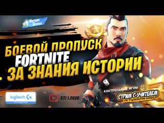 Боевой пропуск Fortnite  за знания истории // Контрольные игры