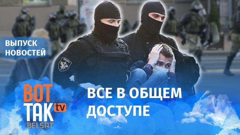 Опубликовали списки белорусских омоновцев Тихановская на Совете глав МИД Европы 21 09 2020