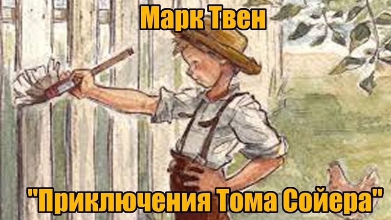 Марк Твен Приключения Тома Сойера
