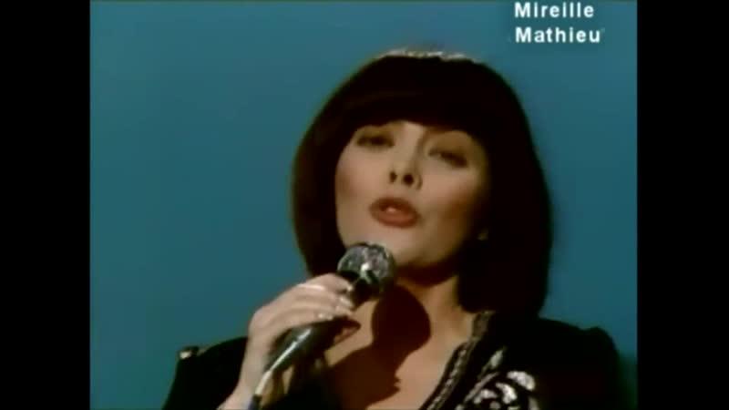 Mireille Mathieu - Влюбленная Женщина.
