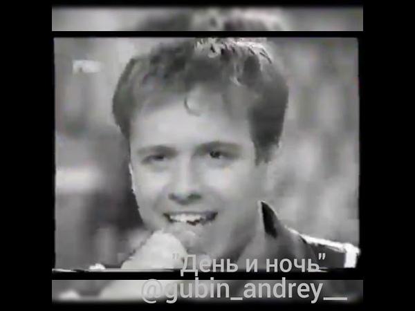 Андрей Губин День и ночь 🌇🌆 Русское лото РТР 26 04 1998