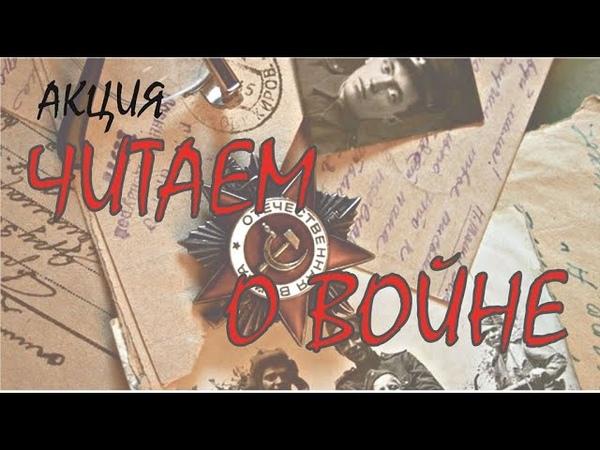 Нелли Крутикова читает стихотворение День Победы