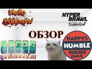 Обзор на игры Hello Puppets! HyperBrawl Mages and Treasures Happy's Humble Burger Farm Alpha