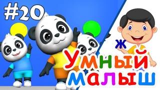 Умный малыш #20. Развивающий мультфильм для малышей. Папа v теме