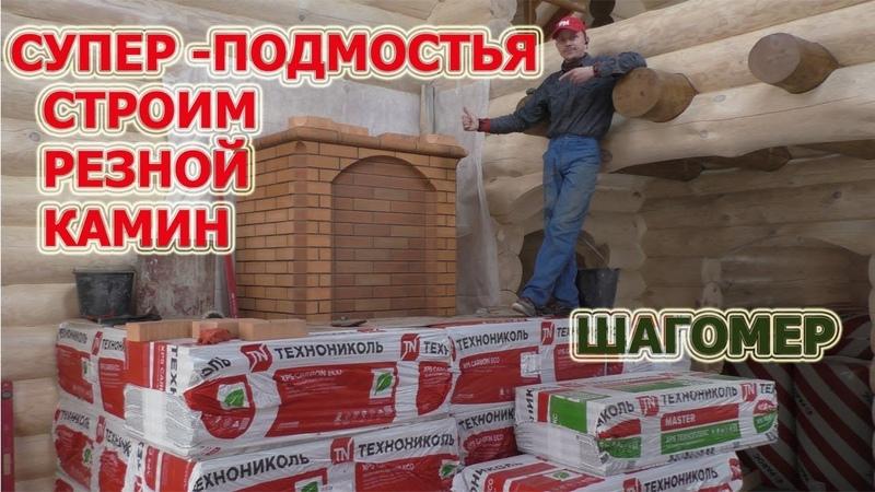 177 СУПЕР ПОДМОСТЬЯ ШАГОМЕР Строим резной камин Пинск